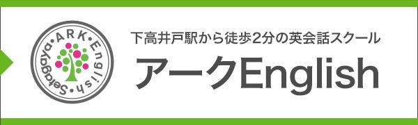 下高井戸駅から徒歩2分の英会話スクール