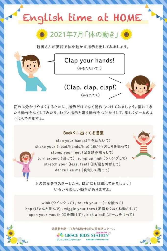 English time at HOME 2021年7月「体の動き」