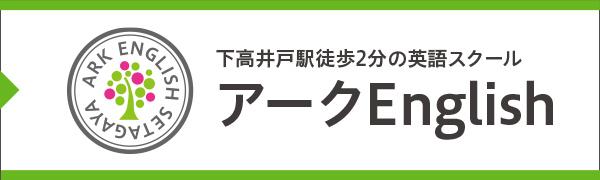 下高井戸駅徒歩2分の英語スクール